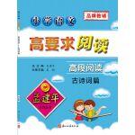 孟建平系列丛书:小学语文高要求阅读・高段阅读――古诗词篇