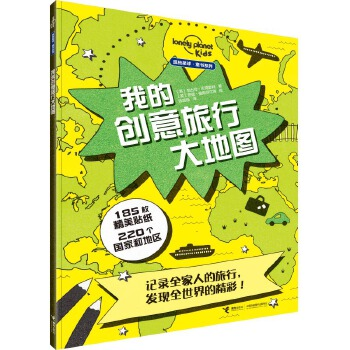 我的创意旅行大地图(孤独星球童书系列) 孤独星球品牌童书(Lonely Planet kids),正反面都好玩的大尺寸世界地图,185枚精美贴纸,220个国家和地区,记录全家人的旅行,发现全世界的精彩
