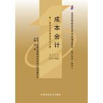 自考教材 成本会计(2010年版)