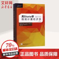 用Stata学微观计量经济学(修订版) 重庆大学出版社
