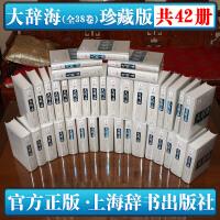 正版现货 大辞海 38卷本 全42册 上海辞书出版社