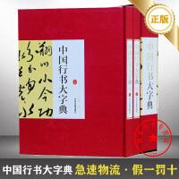 中国行书大字典全2册16开函套精装铜版纸印刷 行书书法字典名家书法墨迹 书法艺术书籍实用书