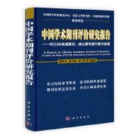 中国学术期刊评价研究报告――RCCSE权威期刊、核心期刊排行榜与指南(2011-2012)