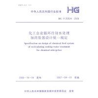 HG/T20524-2006 化工企业循环冷却水处理加药装置设计统一规定