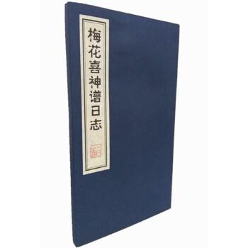 梅花喜神谱日志(广陵书社出版)