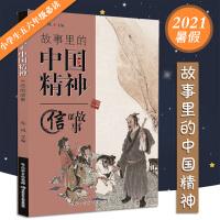 小学生五六年级暑假阅读故事的中国精神・信的故事