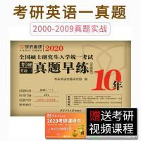 学府2020考研英语一珍藏版2000-2009 基础版 考研英语 真题早练201真题 英语一 历年真题试卷 摸底自测练