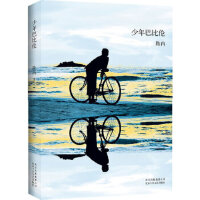 少年巴比伦 路内 北京十月文艺出版社