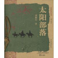 太阳部落 刘湘晨 中国旅游出版社