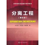 分离工程(英文版) Separation Engineering(徐东彦)