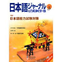 2001日语新干线 5