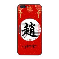 本命年手机壳苹果7狗年8新年礼物iPhone6plus百家姓签名定制x全包