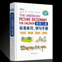 正版 英汉双语点读版 美国儿童 标准单词 例句手册 硬壳精装 美国儿童常用英语学习工具宝典书籍 英文阅读写作的好帮手