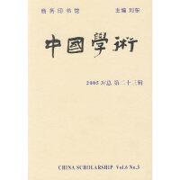中国学术:2005 3/总第二十三辑