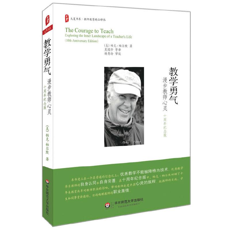 教学勇气—漫步教师心灵 大夏书系(十周年纪念版)