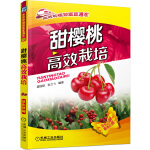 甜樱桃高效栽培(高效种植致富直通车)
