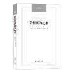 汉译经典――浪漫派的艺术