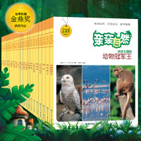 亲亲自然(全套共25册,荣获台湾出版最高奖鼎奖,畅销台湾30多年,专为孩子设计的自然科学绘本,培养科学精神和人文情怀兼