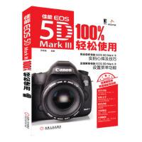 [二手9成新]佳能EOS 5D MarkⅢ 100%轻松使用,罗斯基,机械工业出版社