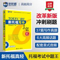 新托福写作真经6 托福写作考试真题解析 新航道TOEFL考试押题教材