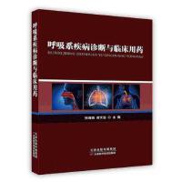 【按需印刷】-呼吸系疾病诊断与临床用药 麦德森