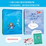 林世仁创意童诗绘本系列(2册)