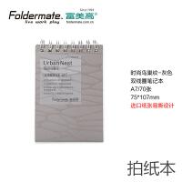 Foldermate/富美高 41251 时尚鸟巢纹 双线圈笔记本 光泽灰 A7学生香港日韩文具螺旋本线圈本练习本记事