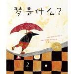 梦是什么? 上海人民美术出版社
