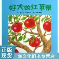 【二手旧书9成新】信谊世界精选图画书 好大的红苹果垂石真子9787