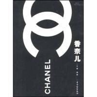 香奈儿 于蕾 中国旅游出版社