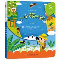 【正版现货】小小旅行家 GABY BOOKS,索尼娅.芭蕾蒂,鑫杰源 江西高校出版社 9787549361588