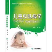 中国医师协会儿童皮肤病学医师培训教材 儿童皮肤病学 马琳 人民卫生出版社