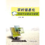 农村信息化网络平台建设与管理(1-1)