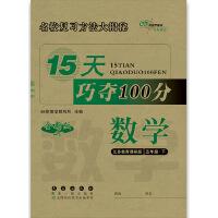 15天巧夺100分数学五年级下册20春(苏教版)全新版