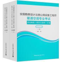 全国勘察设计注册公用设备工程师暖通空调专业考试常用规范(附条文说明)汇编 中国建筑工业出版社