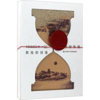 敦煌的故事 甘肃教育出版社