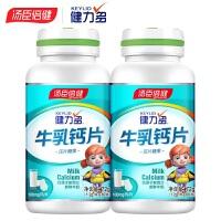 汤臣倍健 健力多牛乳钙片压片糖果60片*2瓶 青少年儿童孕妇乳母钙片