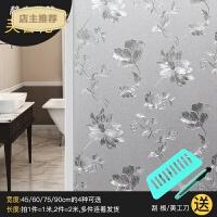窗膜玻璃贴膜家用隐私透光不透明浴室卫生间移门磨砂静电窗户贴纸SN0197