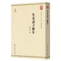 先秦诸子系年(中华现代学术名著6)商务印书馆