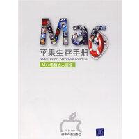 苹果生存手册――Mac电脑达人速成(配光盘)(全书彩印,大陆第一本版权输出到台湾地区的苹果书)