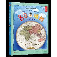 80��地�D�h游世界(�明地理�v史小百科,大英�D���^�^藏地�D邀你去世界各地探秘。)