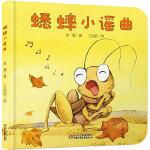 中少阳光图书馆 乐悠悠启蒙图画书系列――蟋蟀小谣曲0-4岁