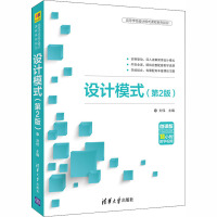 设计模式(第2版) 清华大学出版社