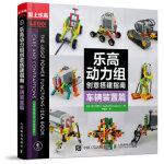 【旧书二手书9成新】乐高动力组创意搭建指南 车辆装置篇 [日] 五十川芳仁(Yoshihito Isogawa),韦皓