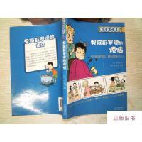 【二手旧书8成新】淘气包大本营 男孩彭罗德的烦恼