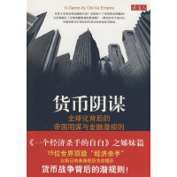 货币阴谋:全球化背后的帝国阴谋与金融潜规则(《一个经济杀手的自白》姊妹篇)