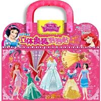 迪士尼公主 立体换装泡泡贴――爱丽儿和白雪公主