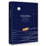 鲁滨孙漂流记(2018新版 中小学新课标必读名著)