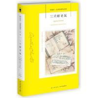 【二手旧书95成新】三只瞎老鼠:阿加莎 克里斯蒂作品集60[英]阿加莎�B克里斯蒂; 王占一,张叶青 ;新星出版社978