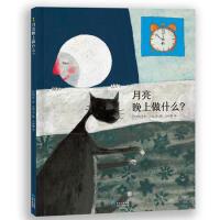 正版-ABB-蒲公英童书馆:月亮晚上做什么?(精装绘本) (比)安艾珀 文/图 王妙姗 9787221128348 贵